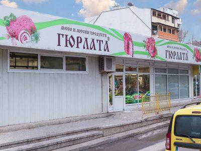 Магазин Гюрлата - ул. К. Величков 41-43
