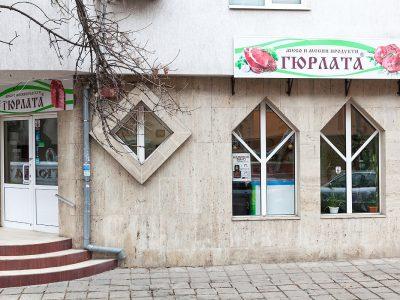 Магазин за месо Гюрлата, ул. М. Дринов 47