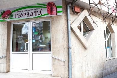 Магазин за месо Гюрлата - ул. М. Дринов 47